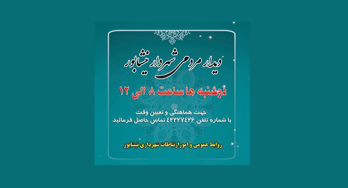 دیدار مردمی شهرداری نیشابور