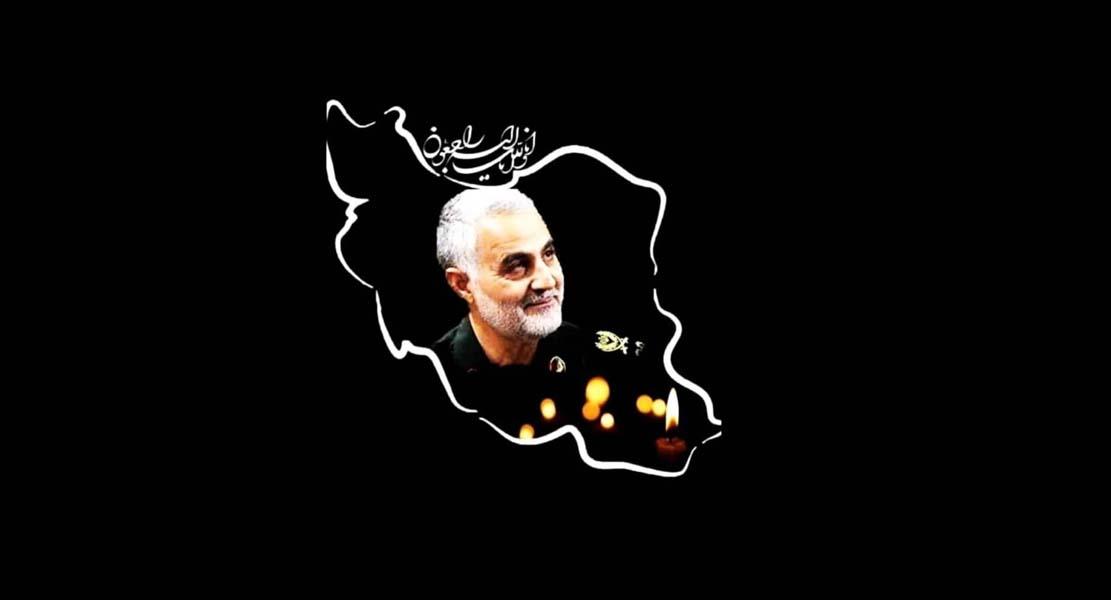 """شهادت سردار رشید اسلام """"شهید حاج قاسم سلیمانی"""" تسلیت باد"""