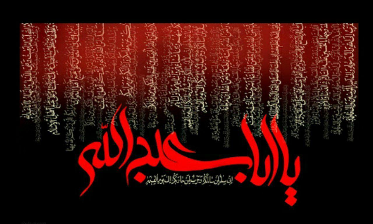 فرارسیدن ایام عزاداری حضرت اباعبدالله الحسین(ع) بر تمامی عزاداران آن حضرت تسلیت باد
