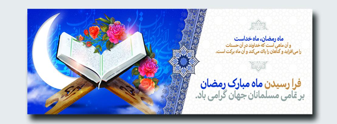 ماه مبارک رمضان بر تمام مسلمین مبارک باد