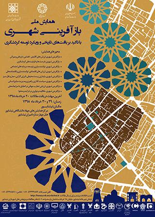 برگزاری همایش ملی بازآفرینی شهری