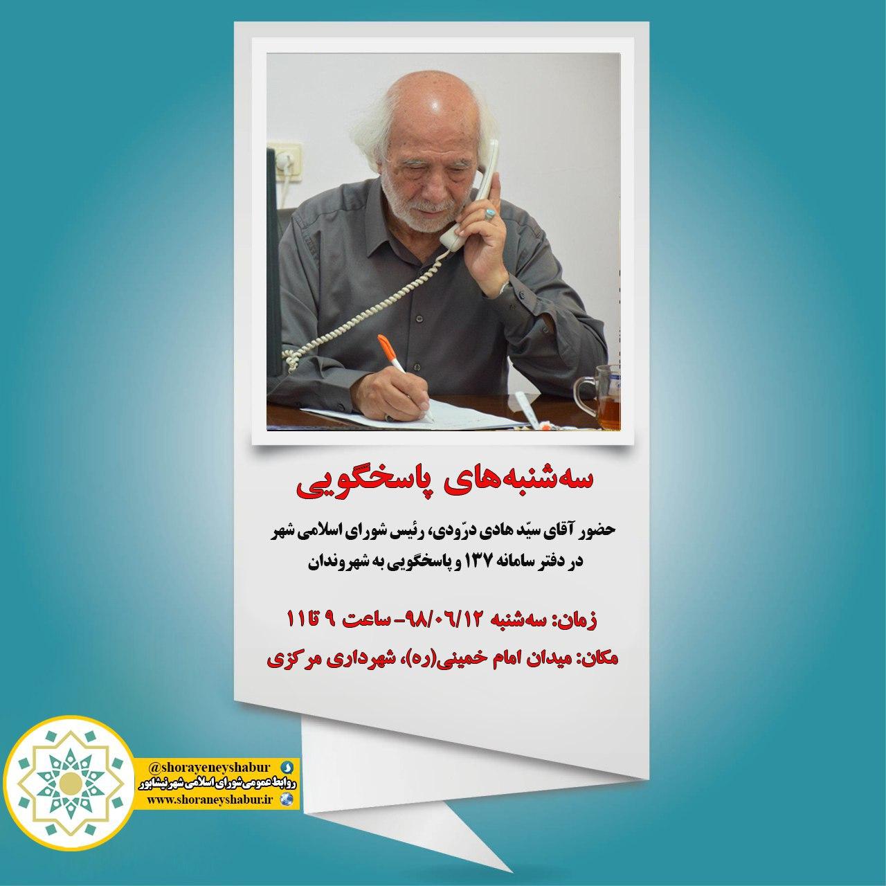 سه شنبه های پاسخگو با حضور سید هادی درودی رئیس شورای اسلامی شهر نیشابور