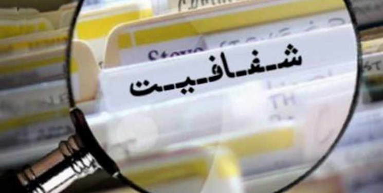 سامانه شفافیت شهرداری نیشابور راه اندازی شد