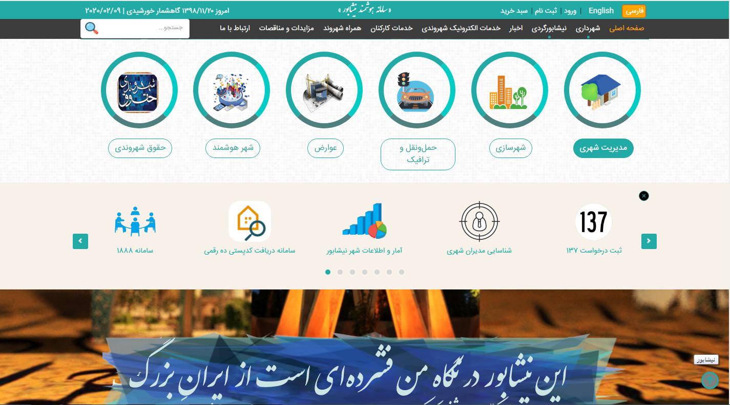 سامانه یکپارچه شهرسازی و خدمات الکترونیک شهرداری نیشابور راه اندازی شد