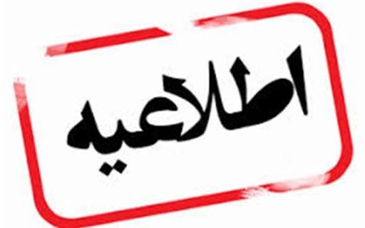 اطلاعیه مهم ستاد مدیریت بحران شهرداری نیشابور