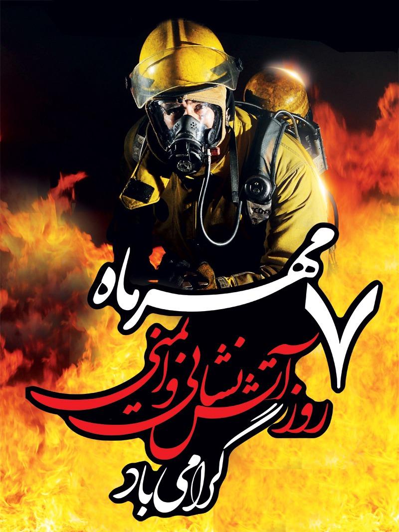 پیام تبریک شهردار نیشابور به مناسبت روز ملی آتش نشانی و ایمنی