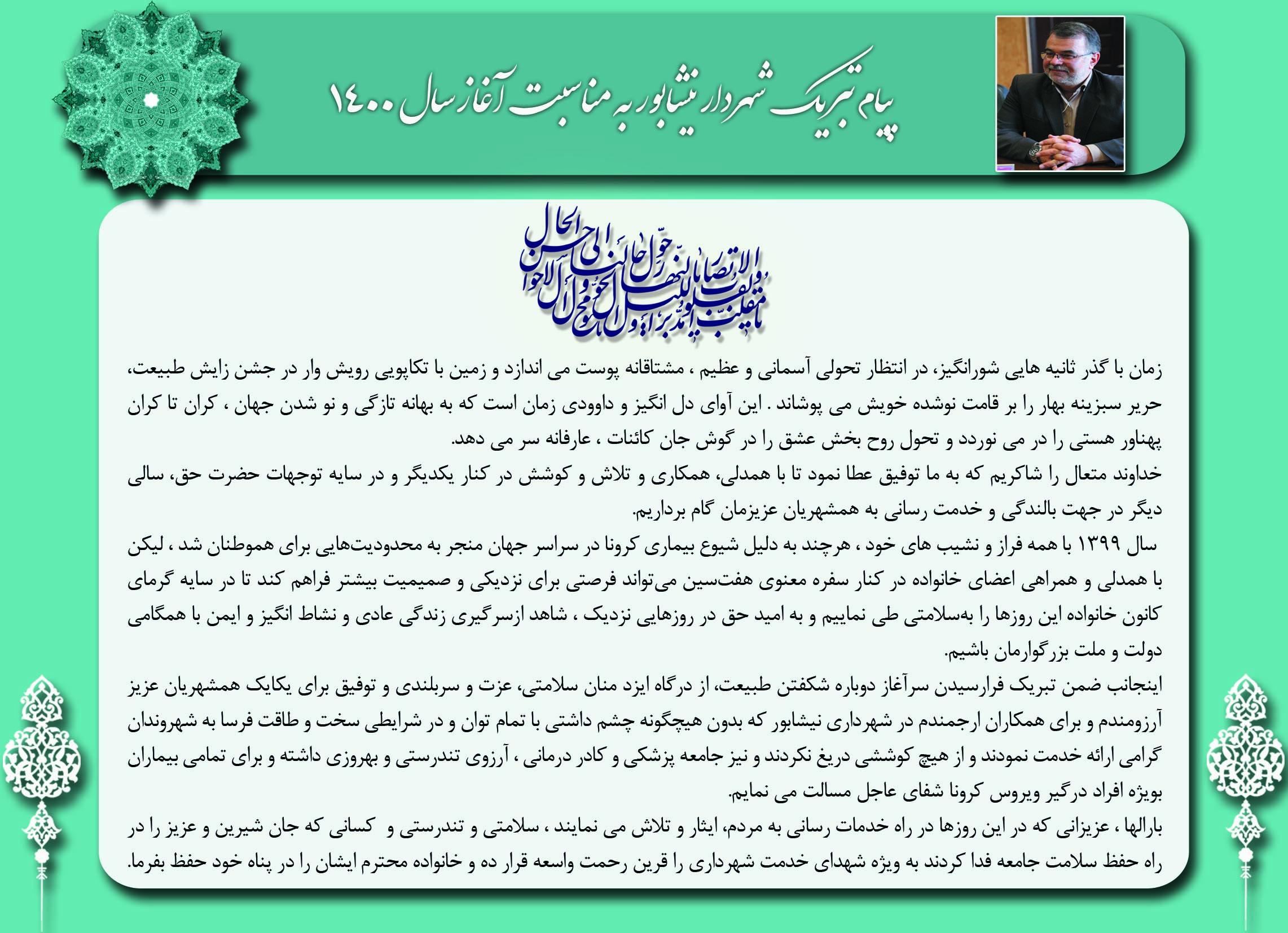 پیام تبریک شهردار نیشابور به مناسبت سال ۱400