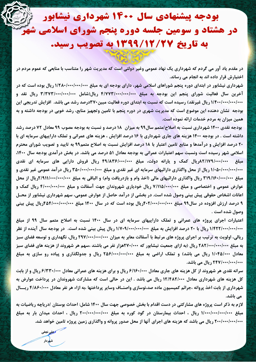 بودجه پیشنهادی سال 1400 شهرداری نیشابور در هشتادو سومین جلسه دوره پنجم شورای اسلامی شهر به تاریخ 1399/12/27 به تصویب رسید.