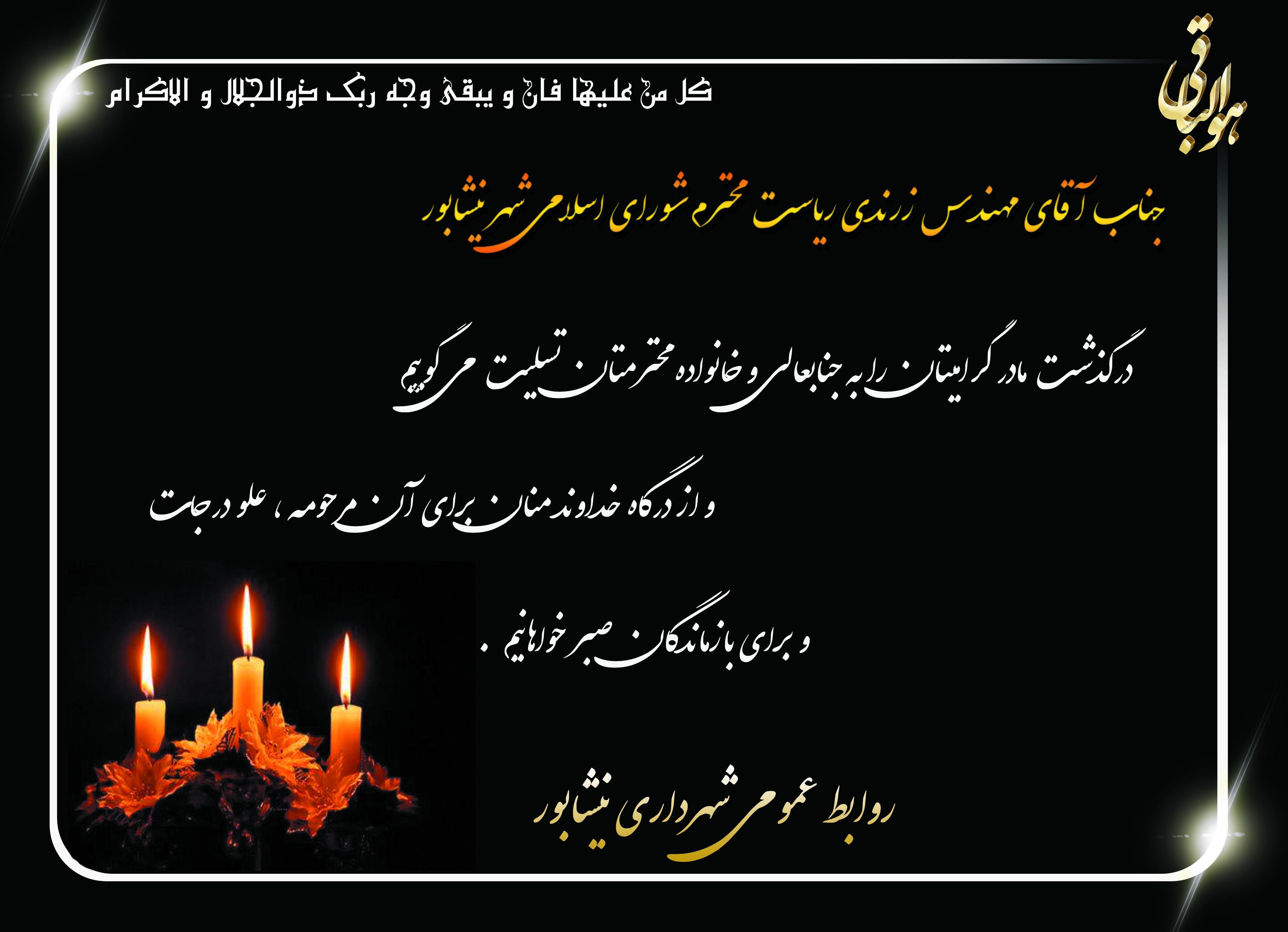 پیام تسلیت به ریاست محترم شورای اسلامی شهر نیشابور
