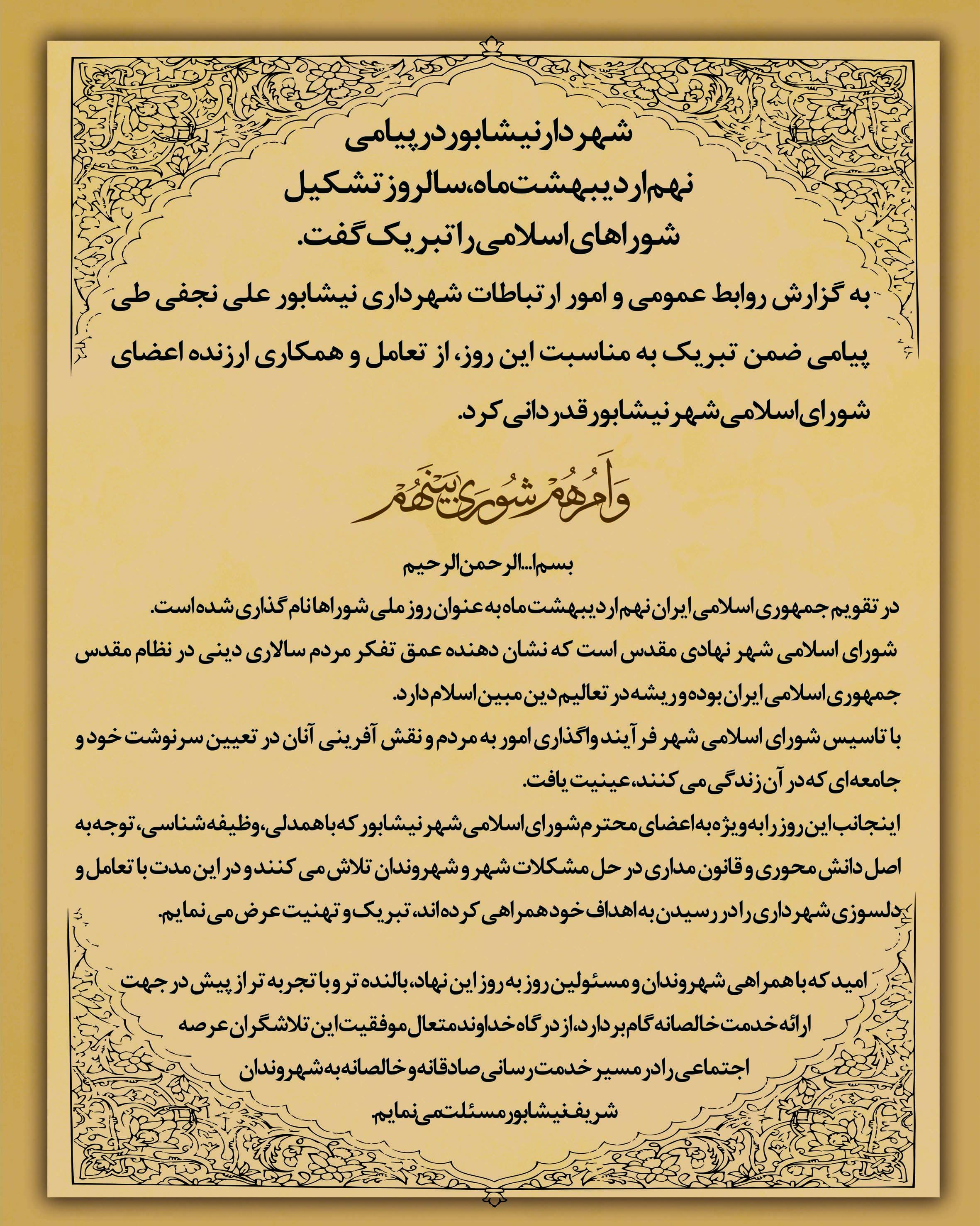 پیام تبریک شهردار نیشابور به مناسبت نهم اردیبهشت، روز ملی شوراها