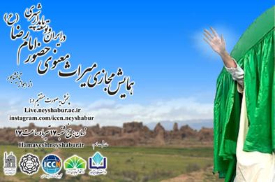 همایش مجازی میراث معنوی حضور امام رضا(ع) در ایران و توسعه پایدار شهری