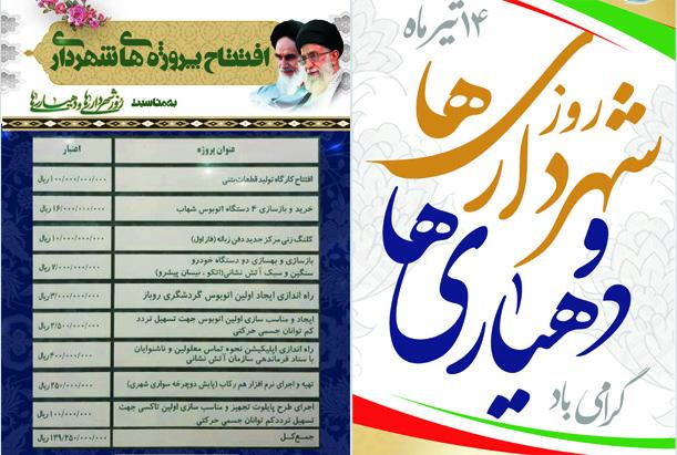 پروژه های قابل افتتاح شهرداری نیشابور به مناسبت هفته شهرداریها و دهیاری ها