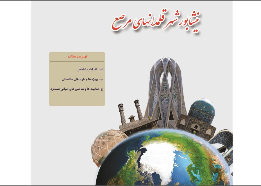 گزارش عملکرد 45 ماهه شهرداری نیشابور