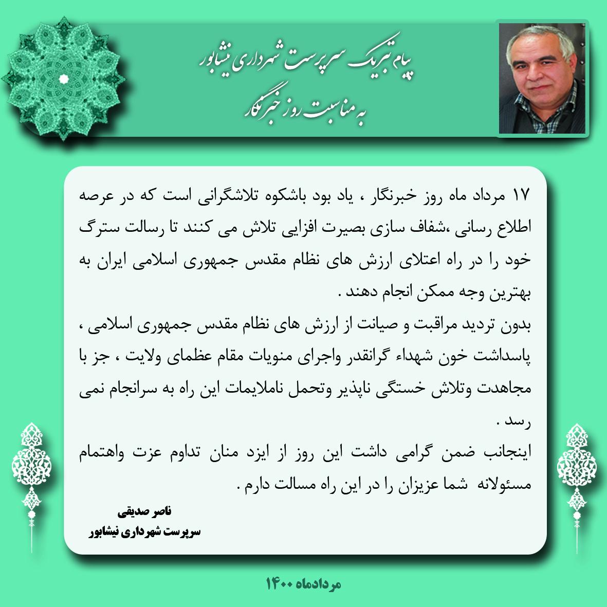 پیام تبریک مهندس ناصر صدیقی سرپرست شهرداری نیشابور به مناسبت روز خبرنگار