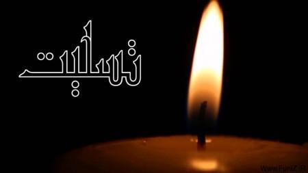 پیام تسلیت مهندس صدیقی سرپرست شهرداری نیشابور در پی درگذشت مهندس احمد