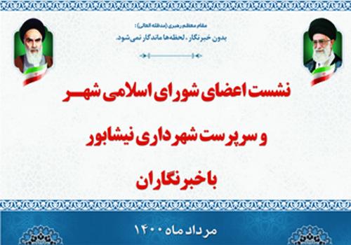نشست هماندیشی اعضای شورای اسلامی شهر و سرپرست شهرداری با خبرنگاران