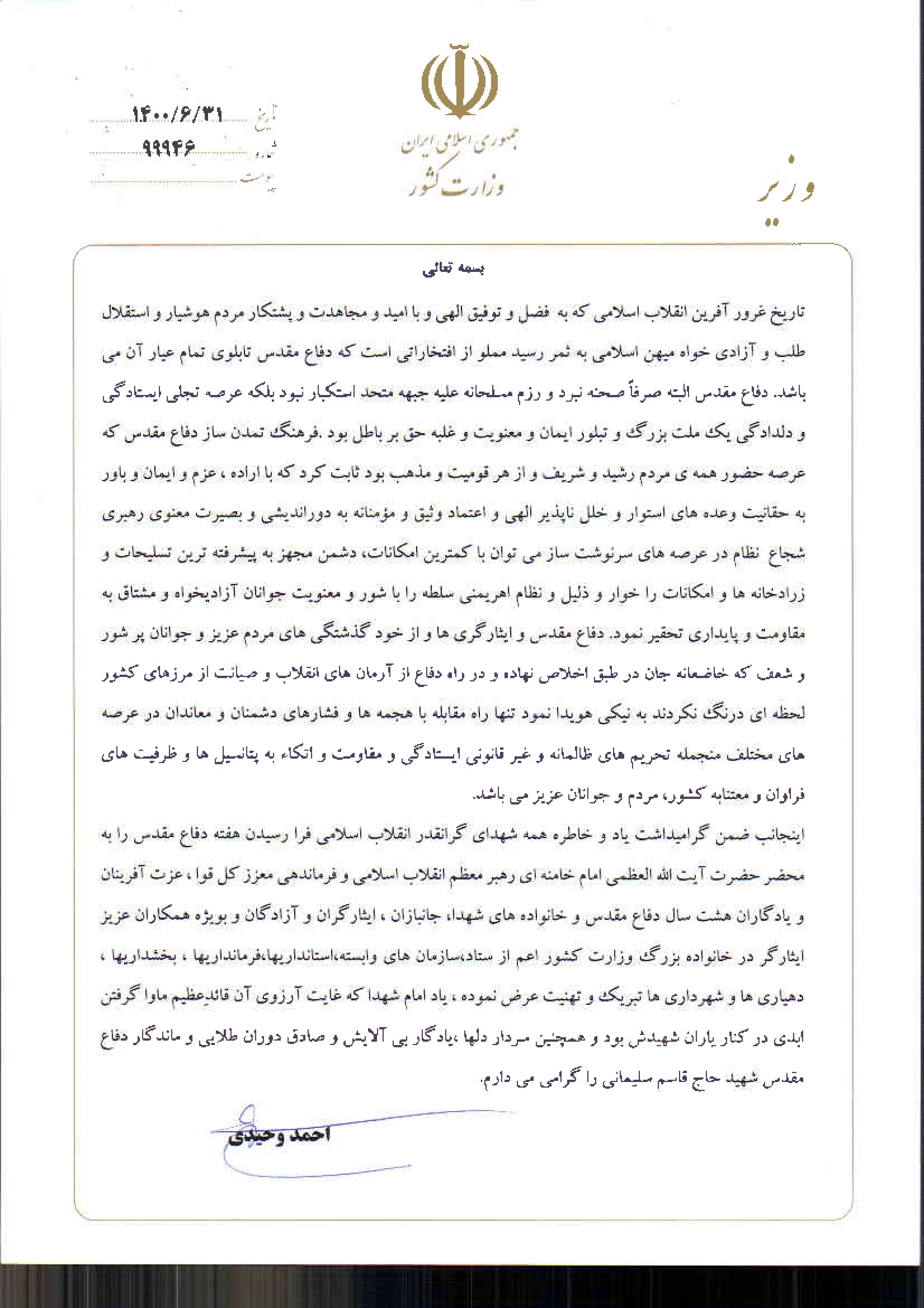 پیام تبریک  وزیر محترم کشور به مناسبت گرامیداشت هفته دفاع مقدس