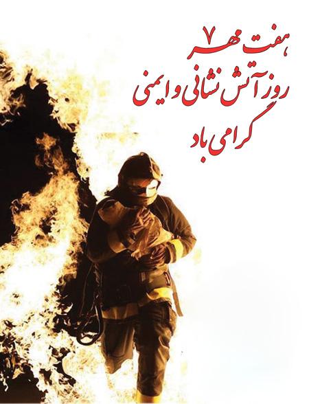 پیام تبریک سرپرست شهرداری نیشابور به مناسبت هفتم مهرماه روز آتش نشانی و ایمنی