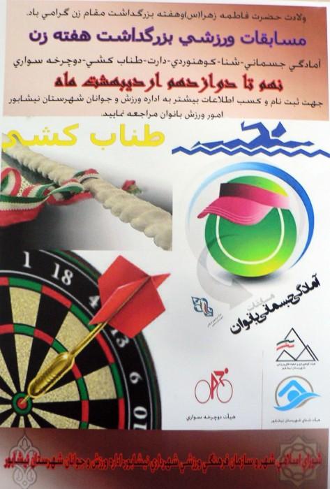 مسابقات ورزشی ویژه بانوان گرامیداشت هفته زن برگزار می شود