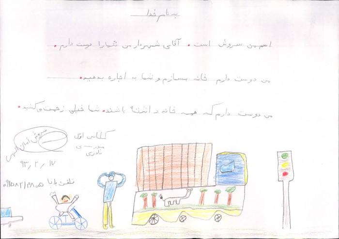 ارسال نقاشی و ابراز احساسات شهروند کوچولو به شهردار نیشابور