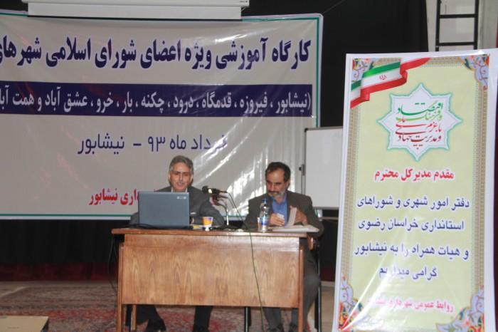 دوره آموزشی  شوراهای اسلامی  شهرستان های نیشابور و فیروزه برگزار گردید