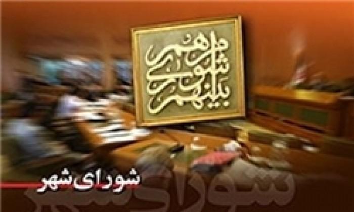 مرکز پژوهش ها و مطالعات شورای اسلامی شهر نیشابور راه اندازی شد