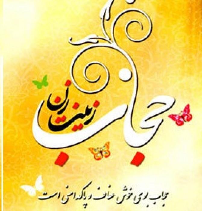 21 تیر ماه روز ملی حجاب و عفاف گرامی باد