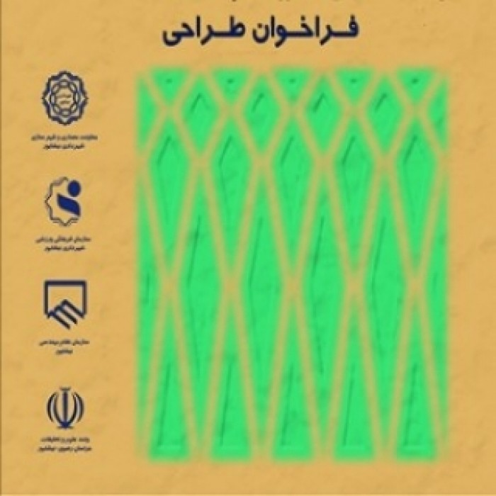 فراخوان طراحی المان میدان امام خمینیره تمدید شد
