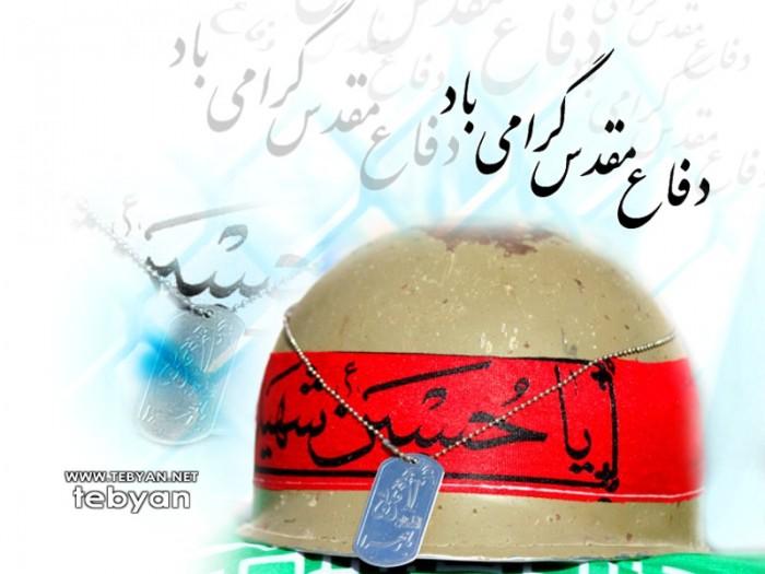دفاع مقدس ، یادآور خون های مقدسی است که نثار شجره طيبه انقلاب اسلامی شد