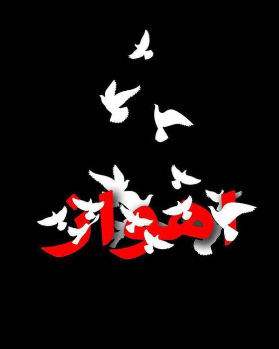 پیام تسلیت شهردار نیشابور در پی حمله تروریستی به مردم و مدافعان امنیت در اهواز و اعلام عزای عمومی توسط هیات دولت