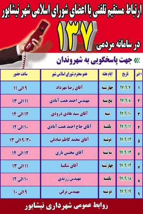 ارتباط مستقیم تلفنی با اعضای شورای اسلامی شهر در سامانه مردمی 137