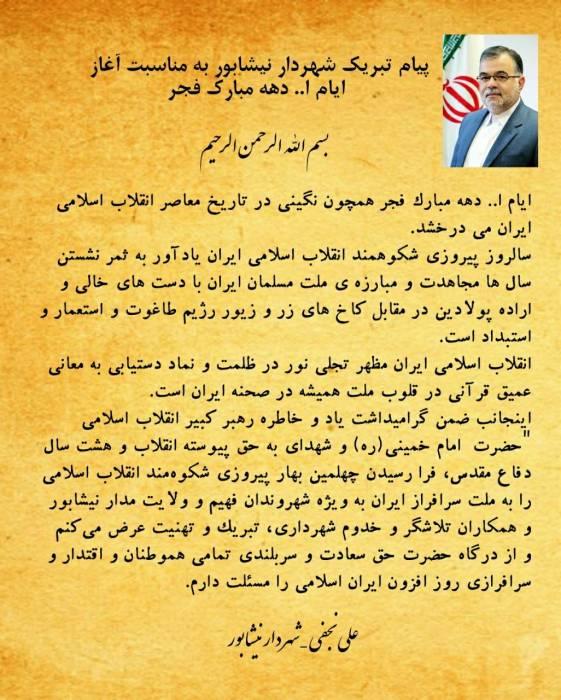 پیام تبریک شهردار نیشابور به مناسبت آغاز ایام ا.. دهه مبارک فجر